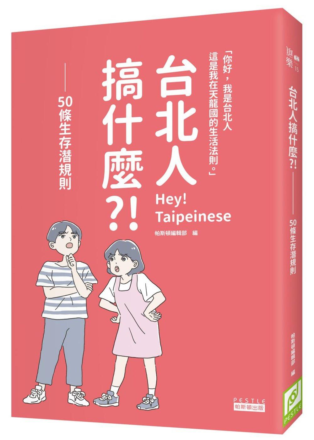 台北人搞什麼?!:50條生存潛規則