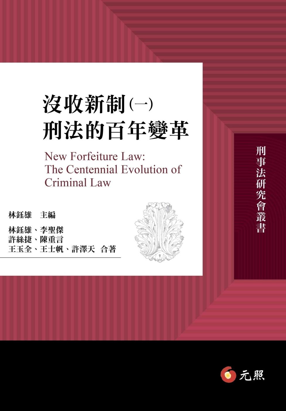 沒收新制(一):刑法的百年變革