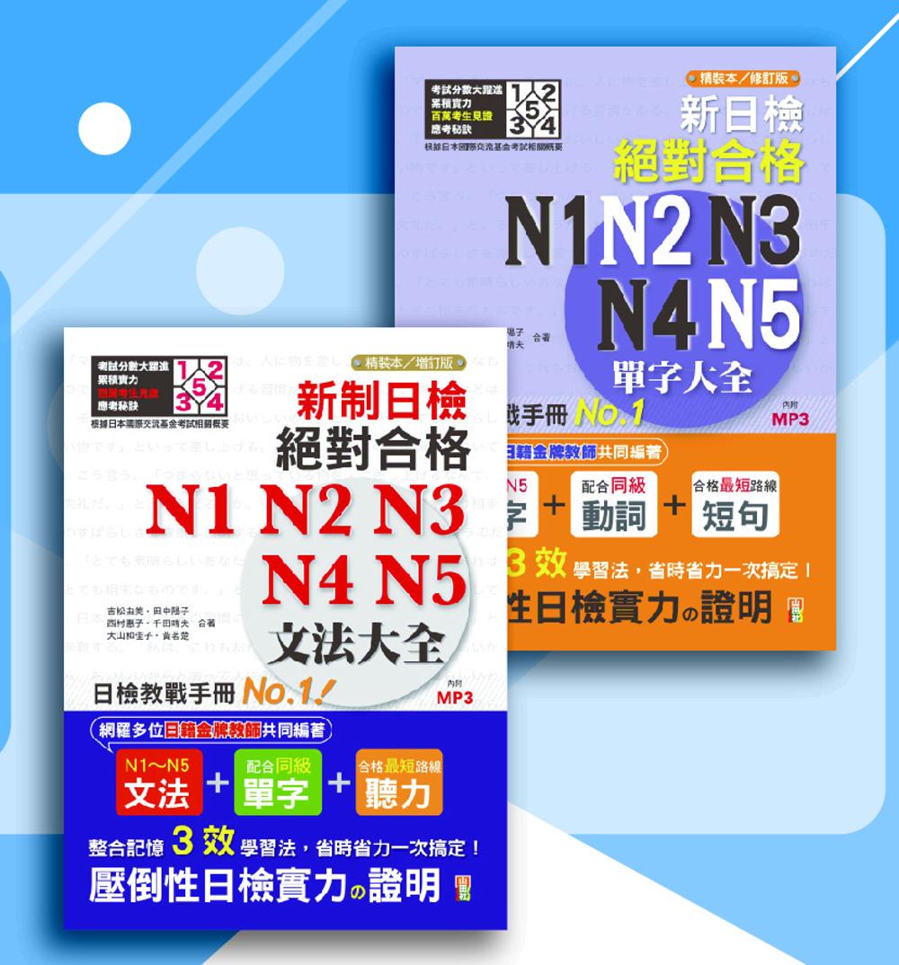增訂版-新制日檢!!文法+單字大全限量精裝本套書(增訂版):N1,N2,N3,N4,N5文法大全+ N1,N2,N3,N4,N5單字大全(25K+4MP3)