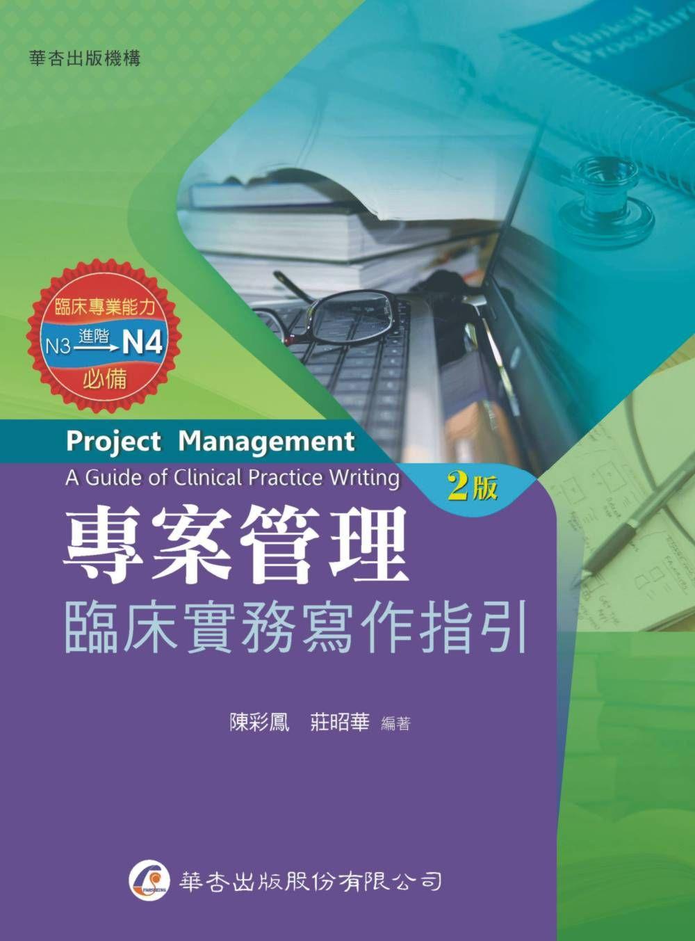 專案管理:臨床實務寫作指引(2版)