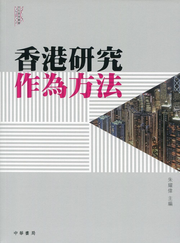 ◤博客來BOOKS◢ 暢銷書榜《推薦》香港研究作為方法