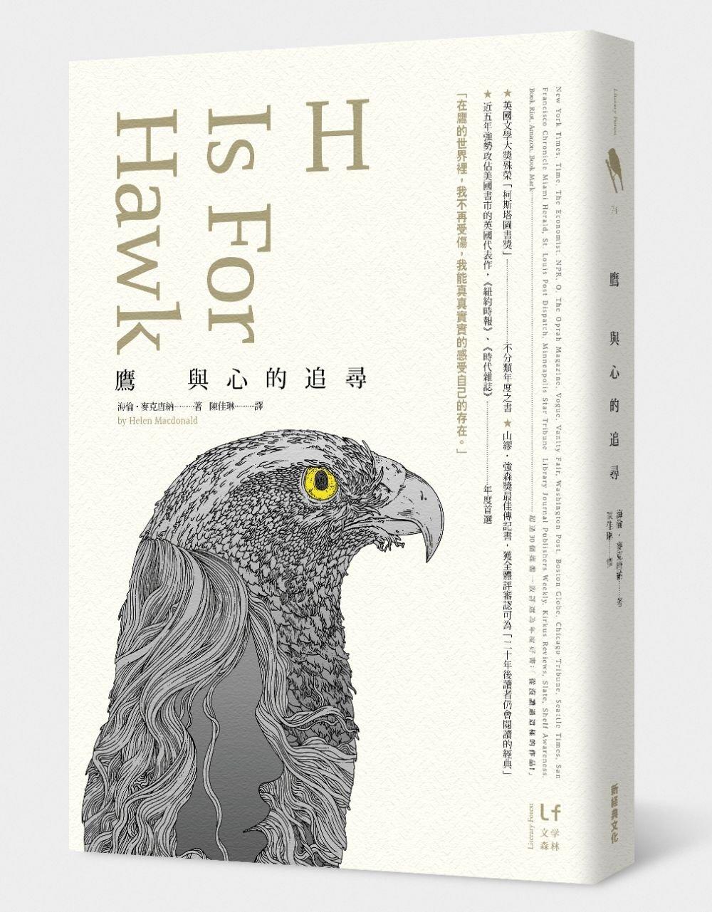 鷹與心的追尋(柯斯塔圖書獎年度之書,一本為渴望離開現實的人所寫的書)