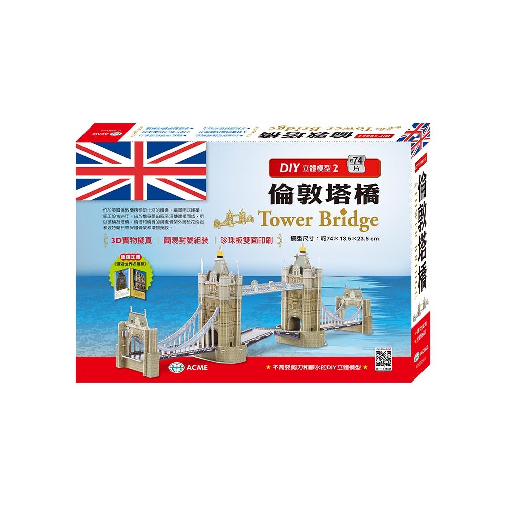 DIY立體模型2:倫敦塔橋