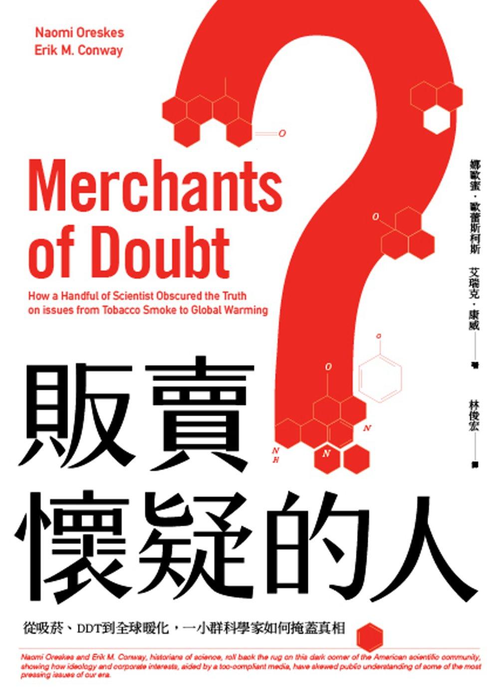 販賣懷疑的人:從吸菸、DDT到 暖化,一小群科學家如何掩蓋真相