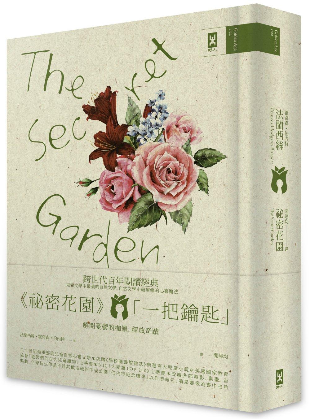 祕密花園 The Secret...