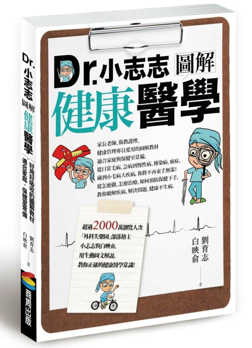 ◤博客來BOOKS◢ 暢銷書榜《推薦》Dr.小志志圖解健康醫學