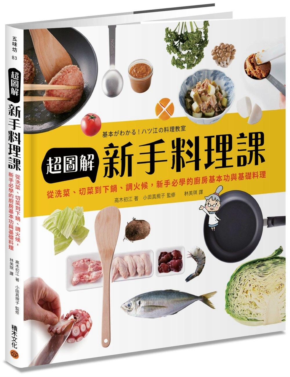 ◤博客來BOOKS◢ 暢銷書榜《推薦》超圖解新手料理課:從洗菜、切菜到下鍋、調火候,新手必學的廚房基本功與基礎料理