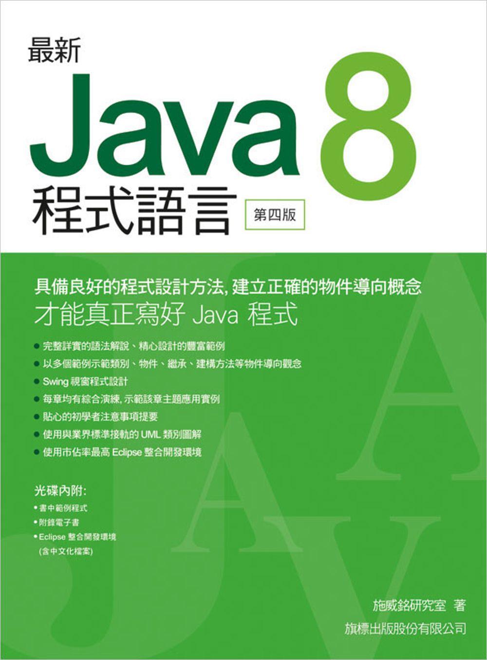 ◤博客來BOOKS◢ 暢銷書榜《推薦》最新 Java 8 程式語言(第四版)