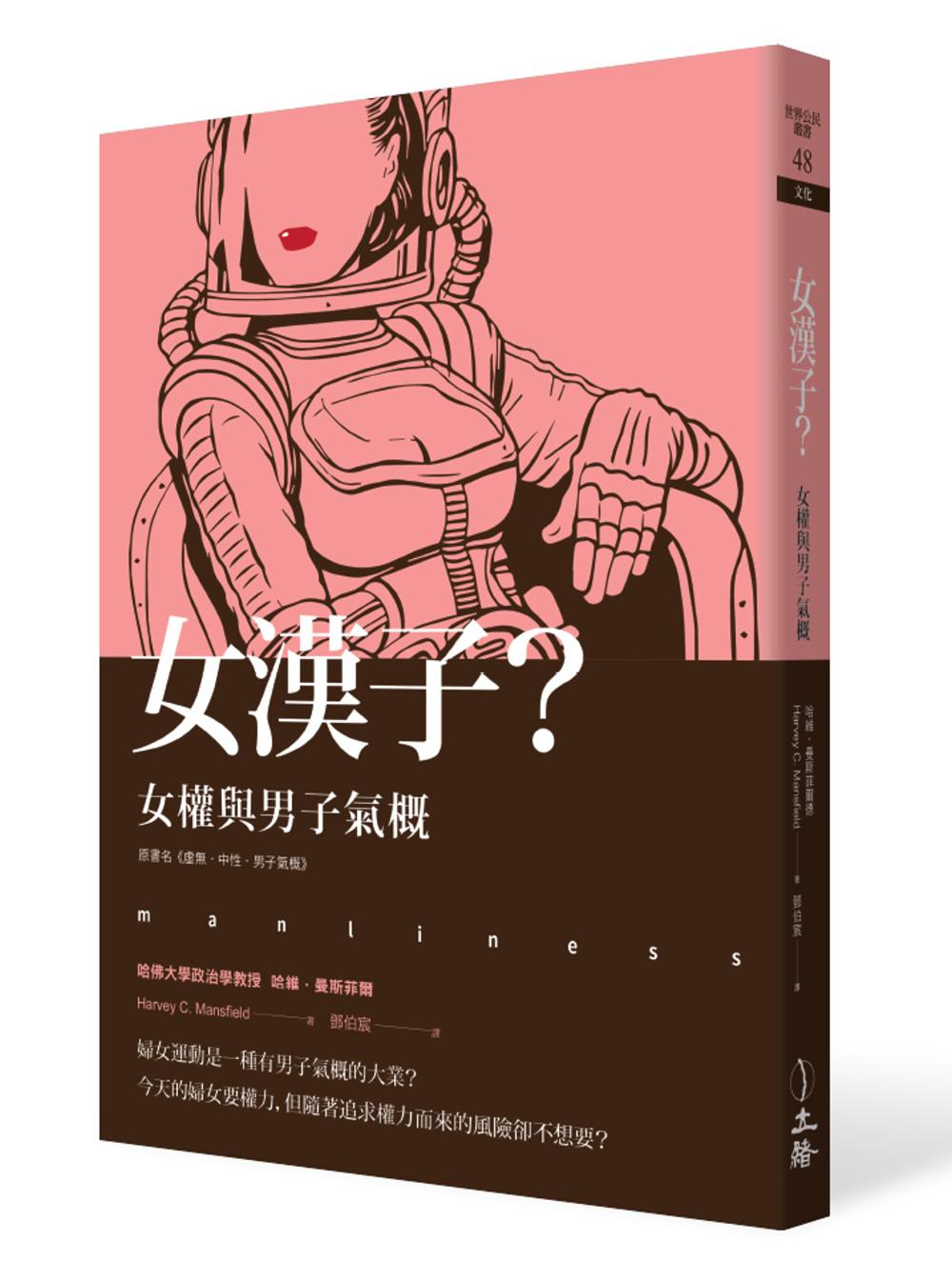 ◤博客來BOOKS◢ 暢銷書榜《推薦》女漢子?女權與男子氣概