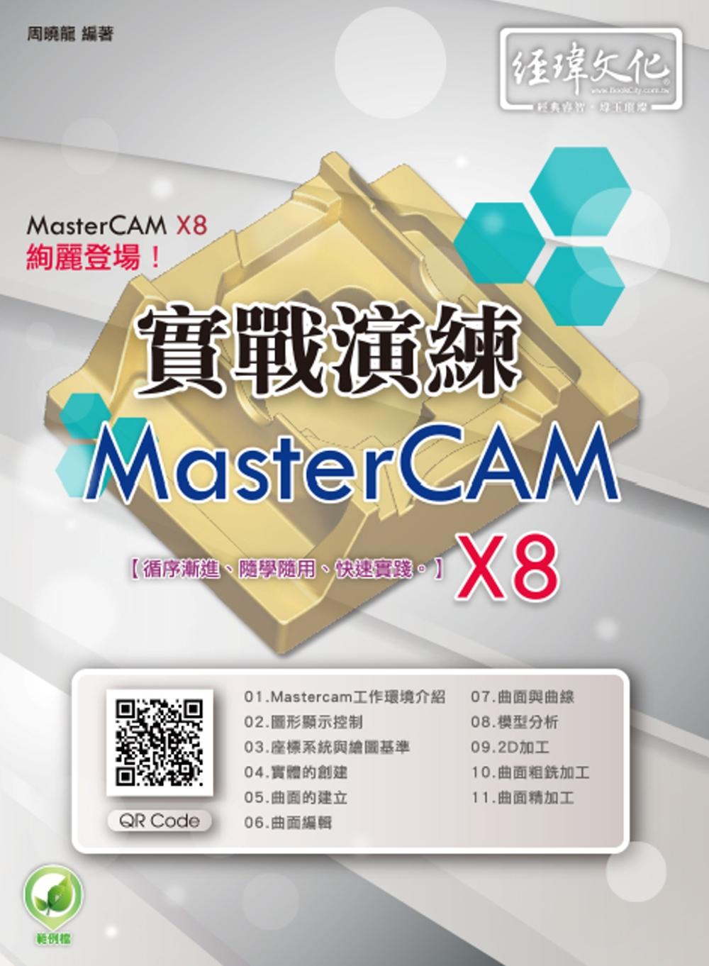 ◤博客來BOOKS◢ 暢銷書榜《推薦》MasterCAM X8 實戰演練(附綠色範例檔)