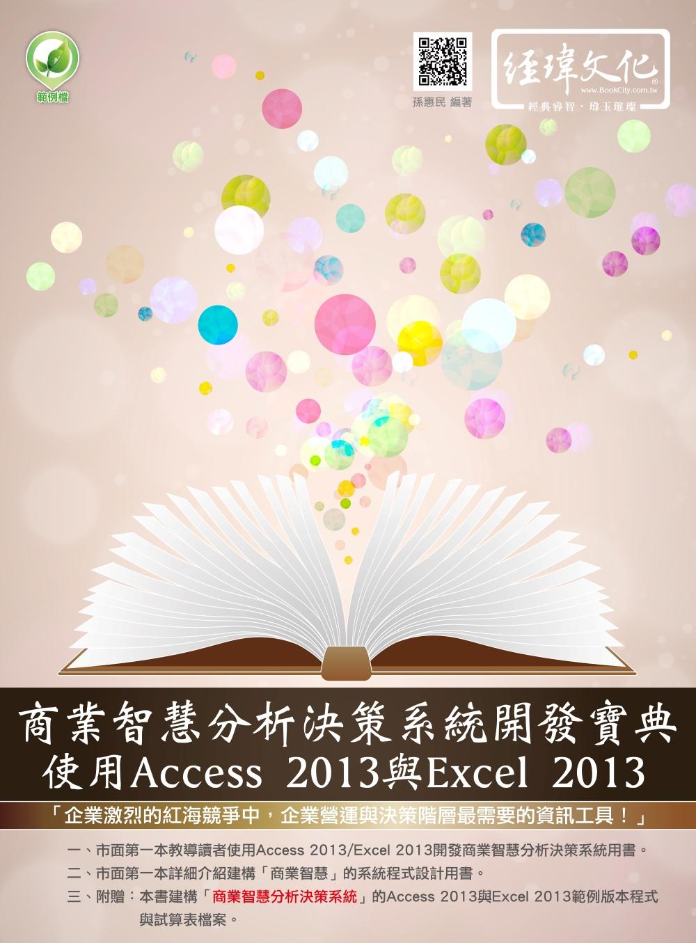 ◤博客來BOOKS◢ 暢銷書榜《推薦》商業智慧分析決策系統開發寶典:使用Access 2013與EXCEL 2013(附綠色範例檔)