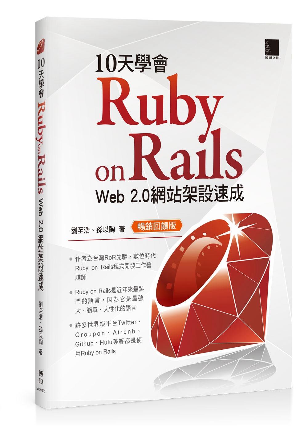 10天學會 Ruby on Rails:Web 2.0 網站架設速成 暢銷 版