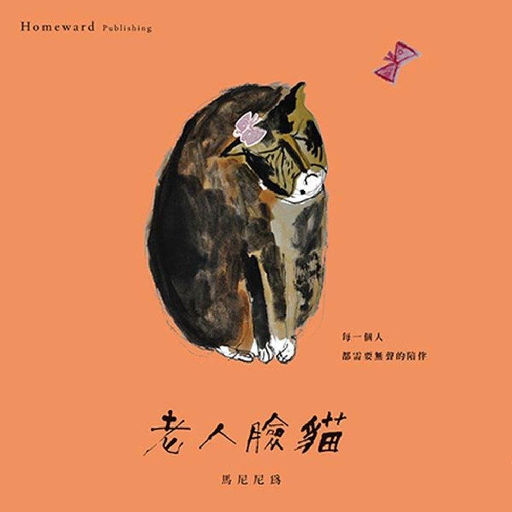 老人臉貓:「隱晦家庭」繪本三部曲之二