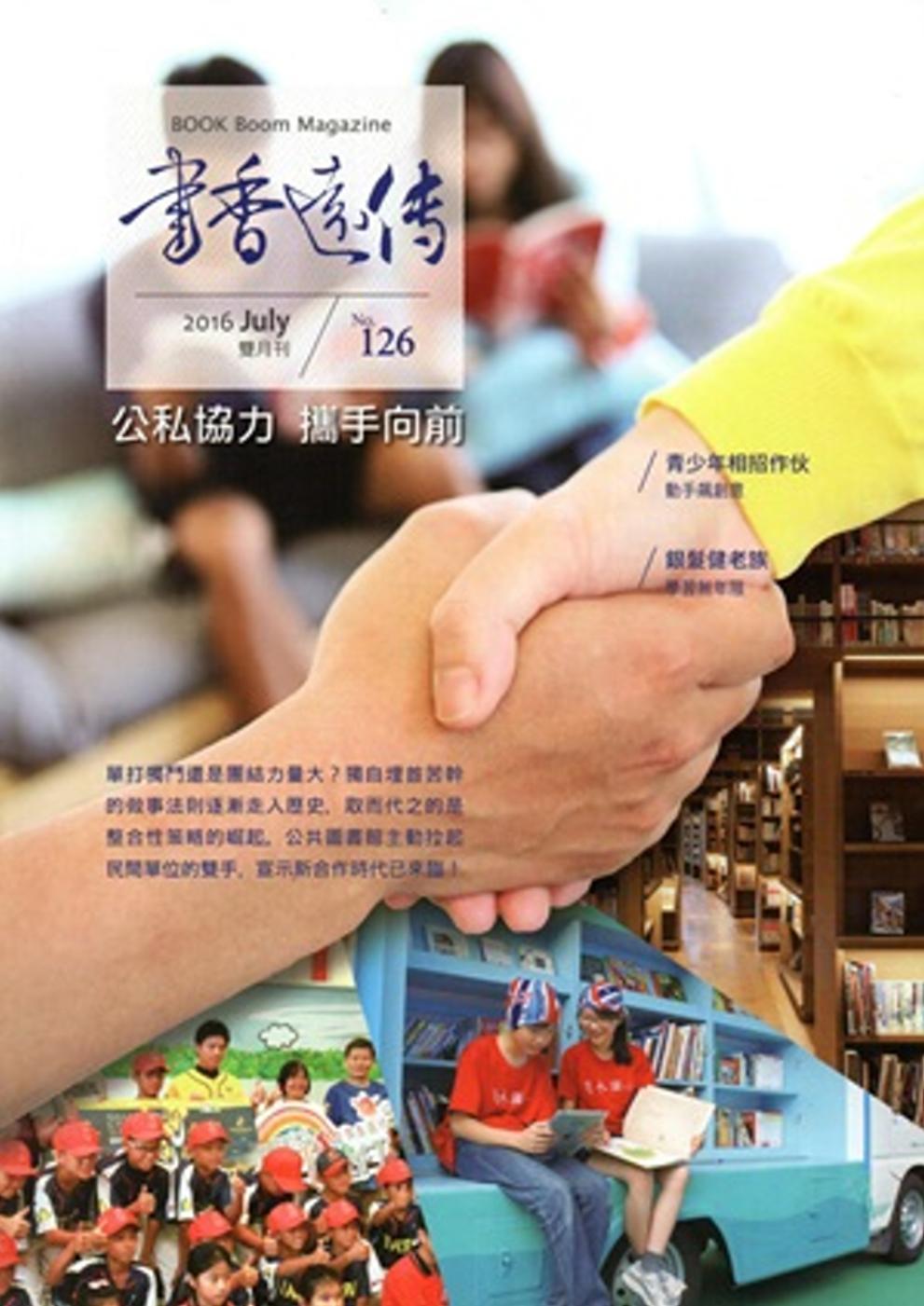 書香遠傳126期^(2016 7^)雙月刊