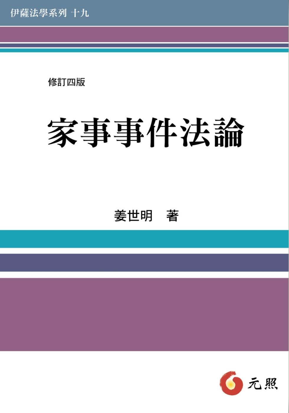 家事事件法論(四版)