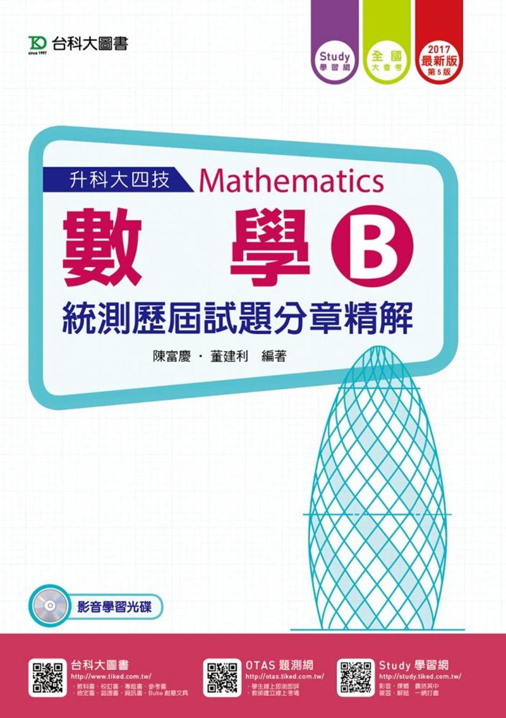 升科大四技數學B統測歷屆試題分章精解 - 附贈Study學習網(含DVD) -2017年最新版(第五版)