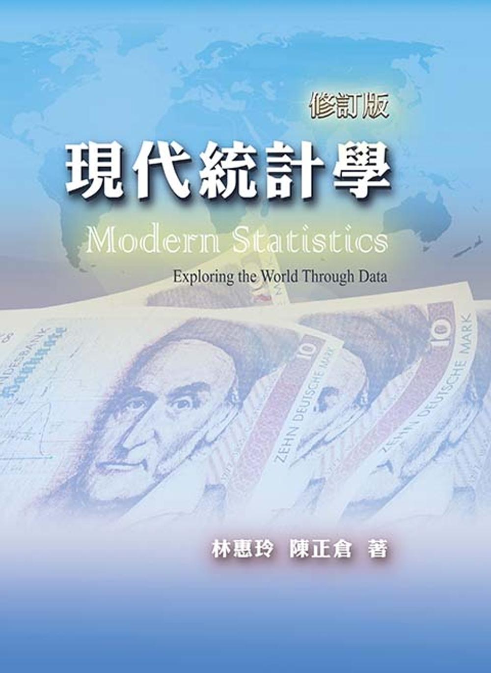 現代統計學 (附學生學習光碟)