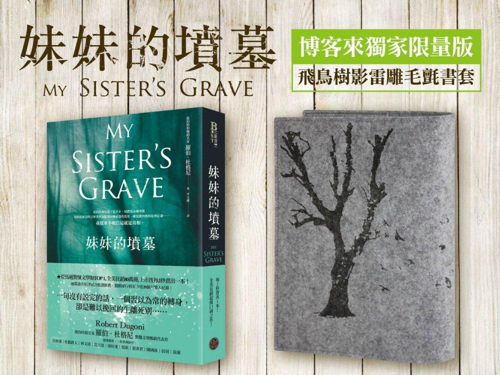 妹妹的墳墓(博客來獨家飛鳥樹影雷雕毛氈書套贈品版)