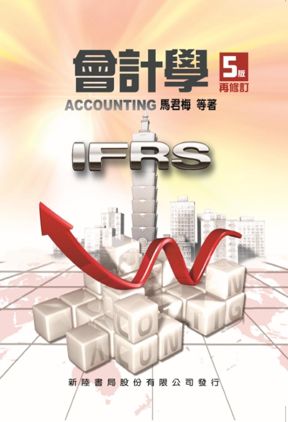 會計學(五版 再修訂)