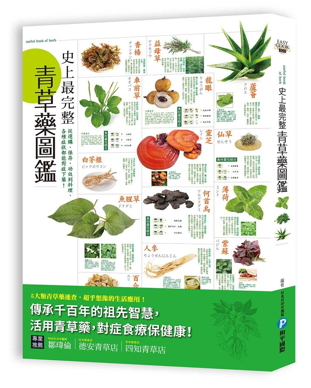 史上最完整青草藥圖鑑:從選購、保存、功效到料理,各種症狀都能對症下藥!