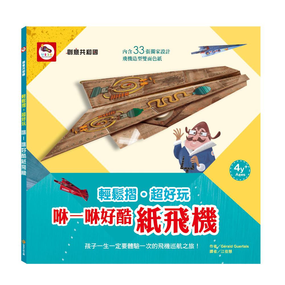 輕鬆摺‧超好玩:咻─咻好酷紙飛機(內含33張飛機造型雙面色紙)