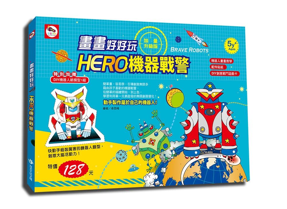 畫畫好好玩 HERO機器戰警:加量升級版 畫畫教學書1本 遊戲卡8張 紙模型1組