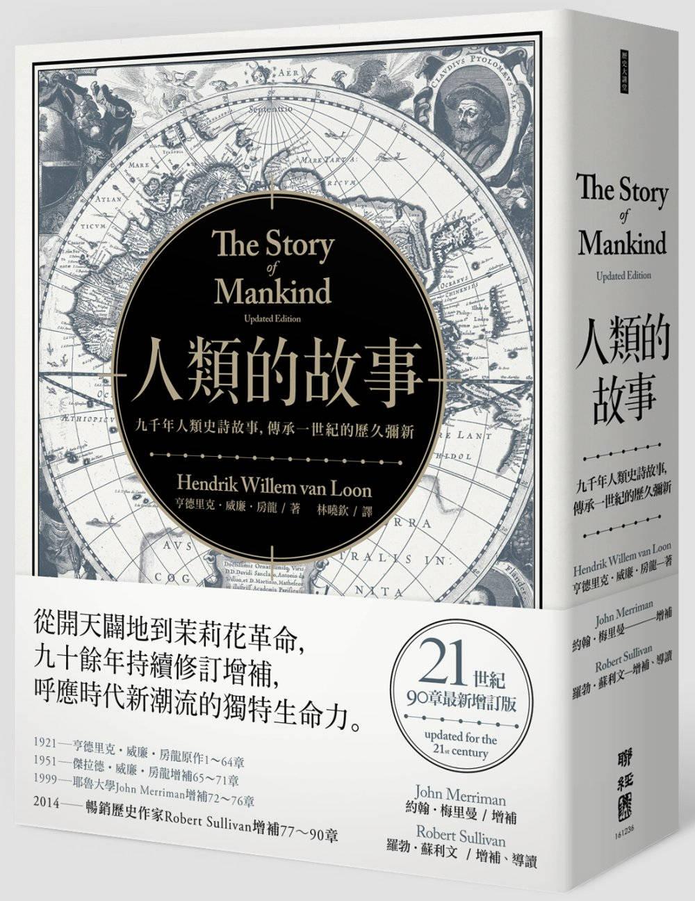 人類的故事(房龍經典名著,21世紀90章最新增訂)【獨家限量書盒版】