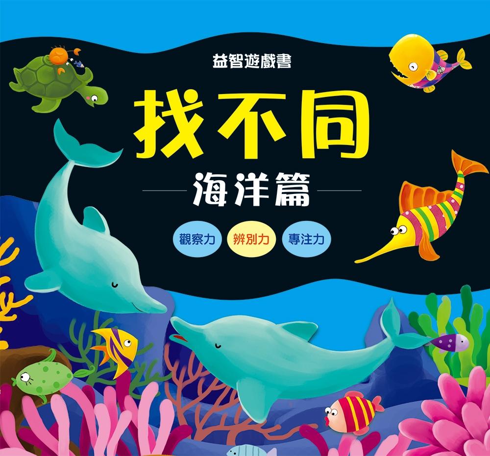 益智遊戲書:找不同-海洋篇&童話篇