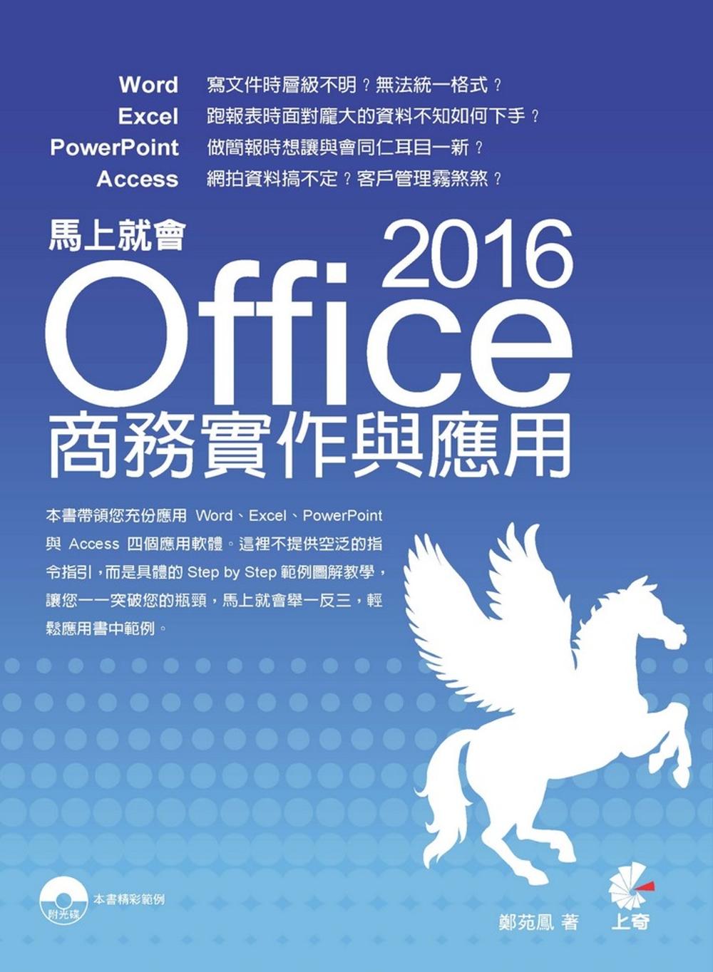 馬上就會 Office 2016 商...
