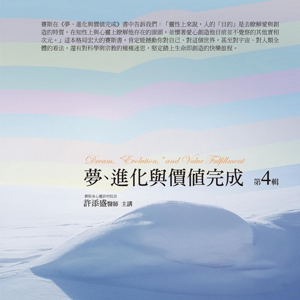 夢、進化與價值完成有聲書第4輯(10片CD)