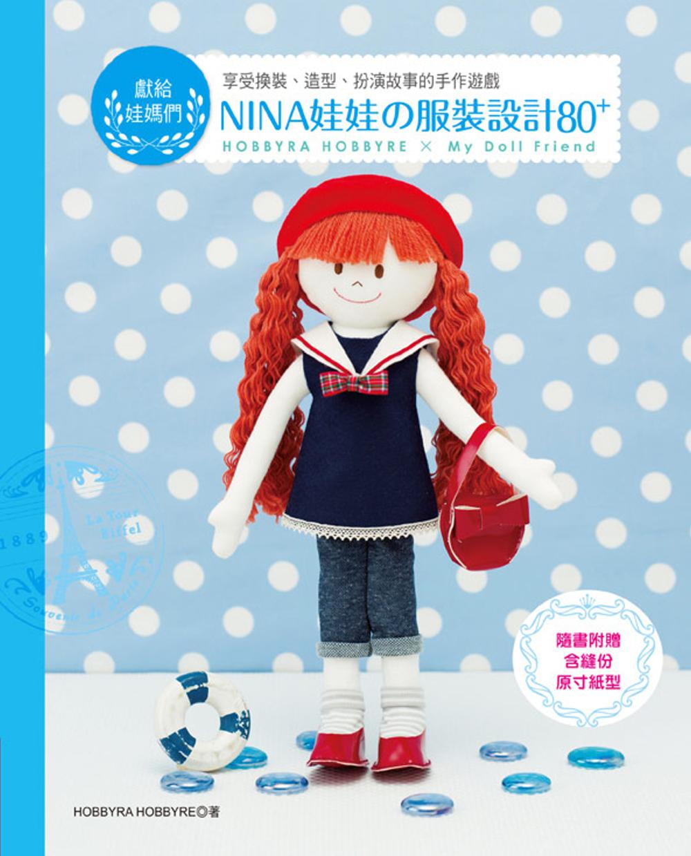 NINA娃娃的服裝 80 :獻給娃媽們^~享受換裝、 、扮演故事的手作遊戲