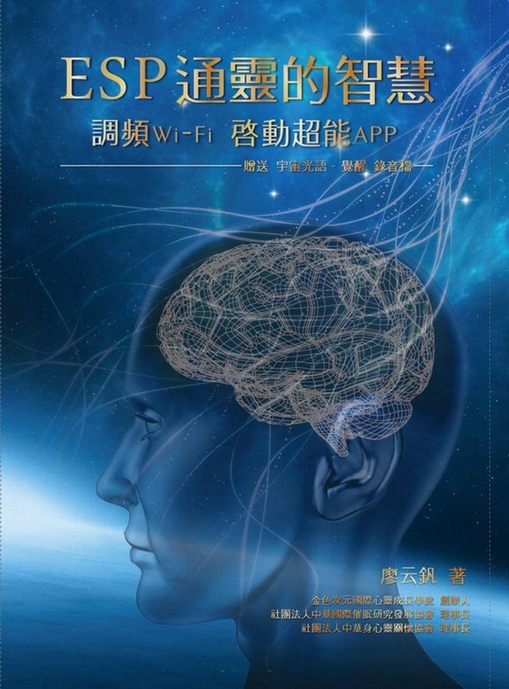 ESP通靈的智慧:調頻Wi~Fi啟動超能APP