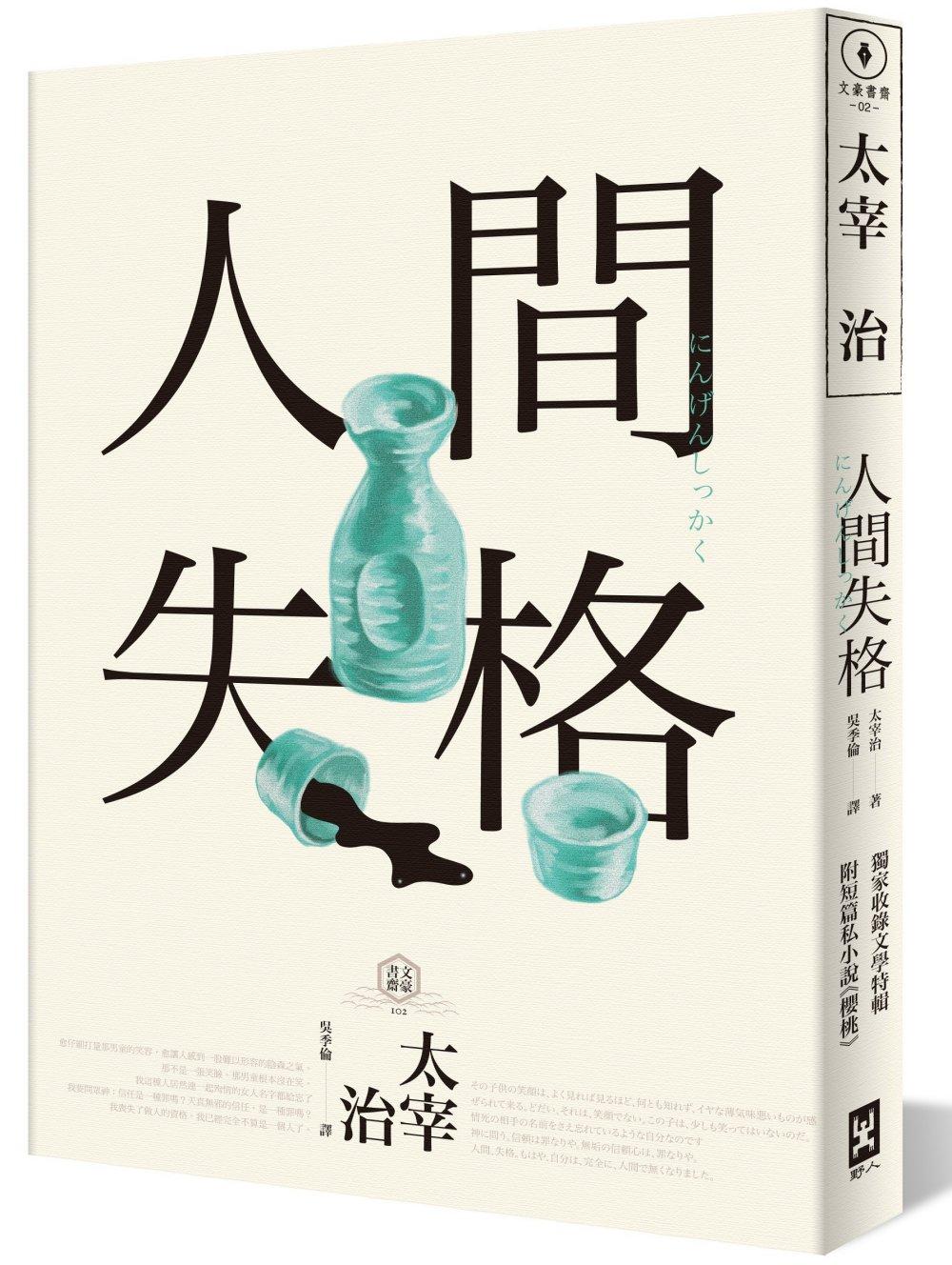 人間失格:獨家收錄太宰治【文學特輯】及【生前最後發表私小說<櫻桃>】