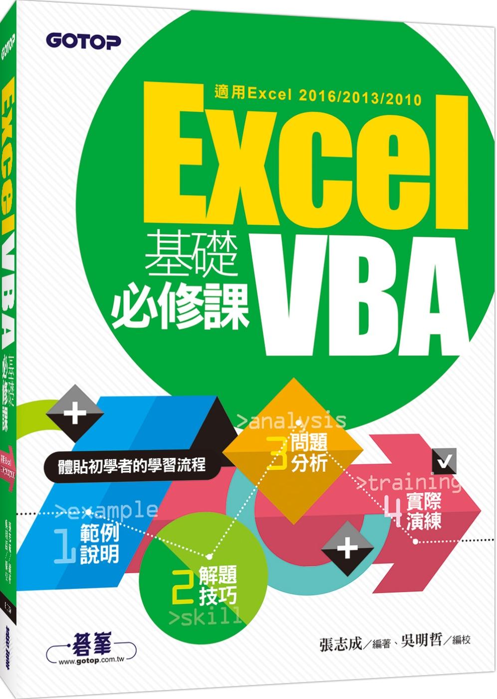 Excel VBA基礎必修課(適用Excel 2016/2013/2010)