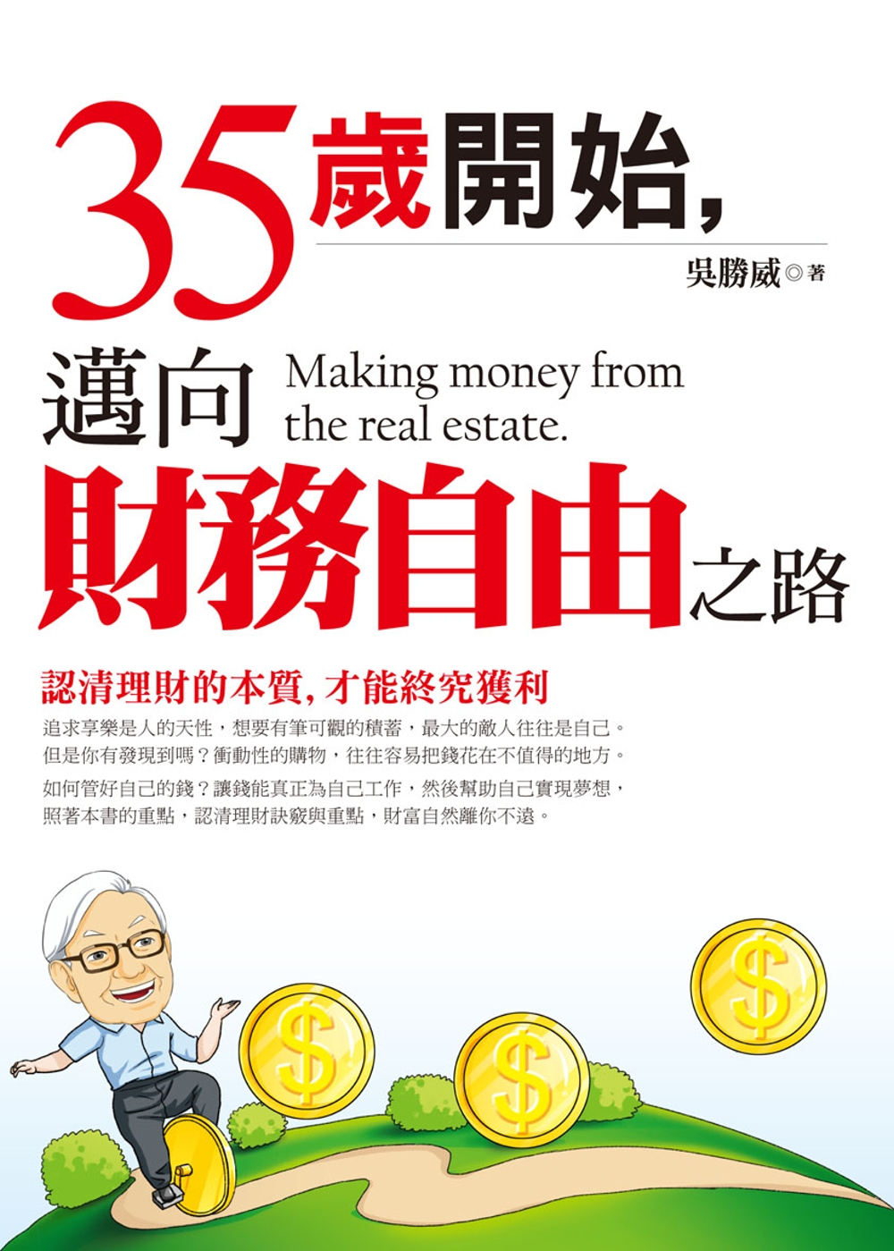 35歲開始,邁向財務自由之路