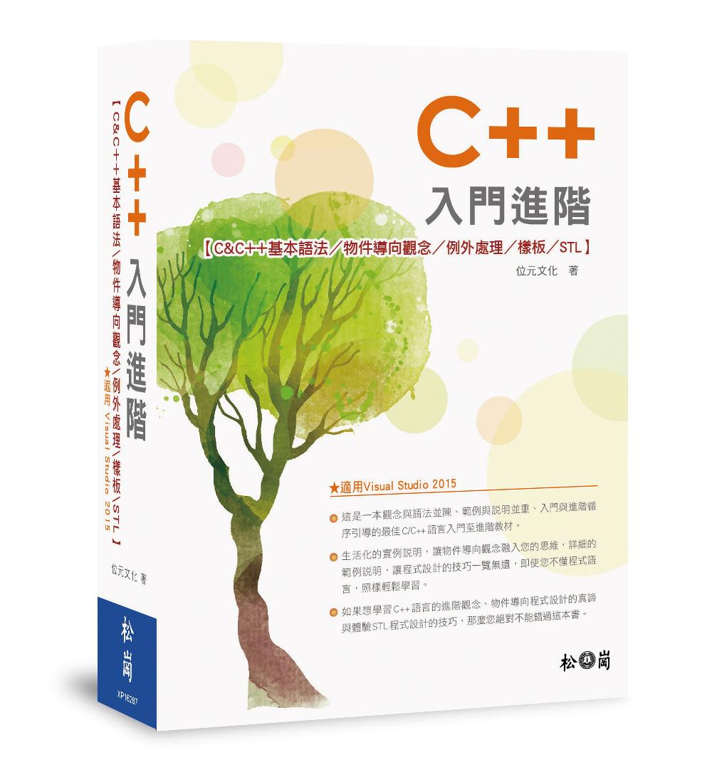 ◤博客來BOOKS◢ 暢銷書榜《推薦》C++入門進階:C&C;++基本語法/物件導向/例外處理/樣板/STL(適用Visual Studio 2015版)(附光碟)