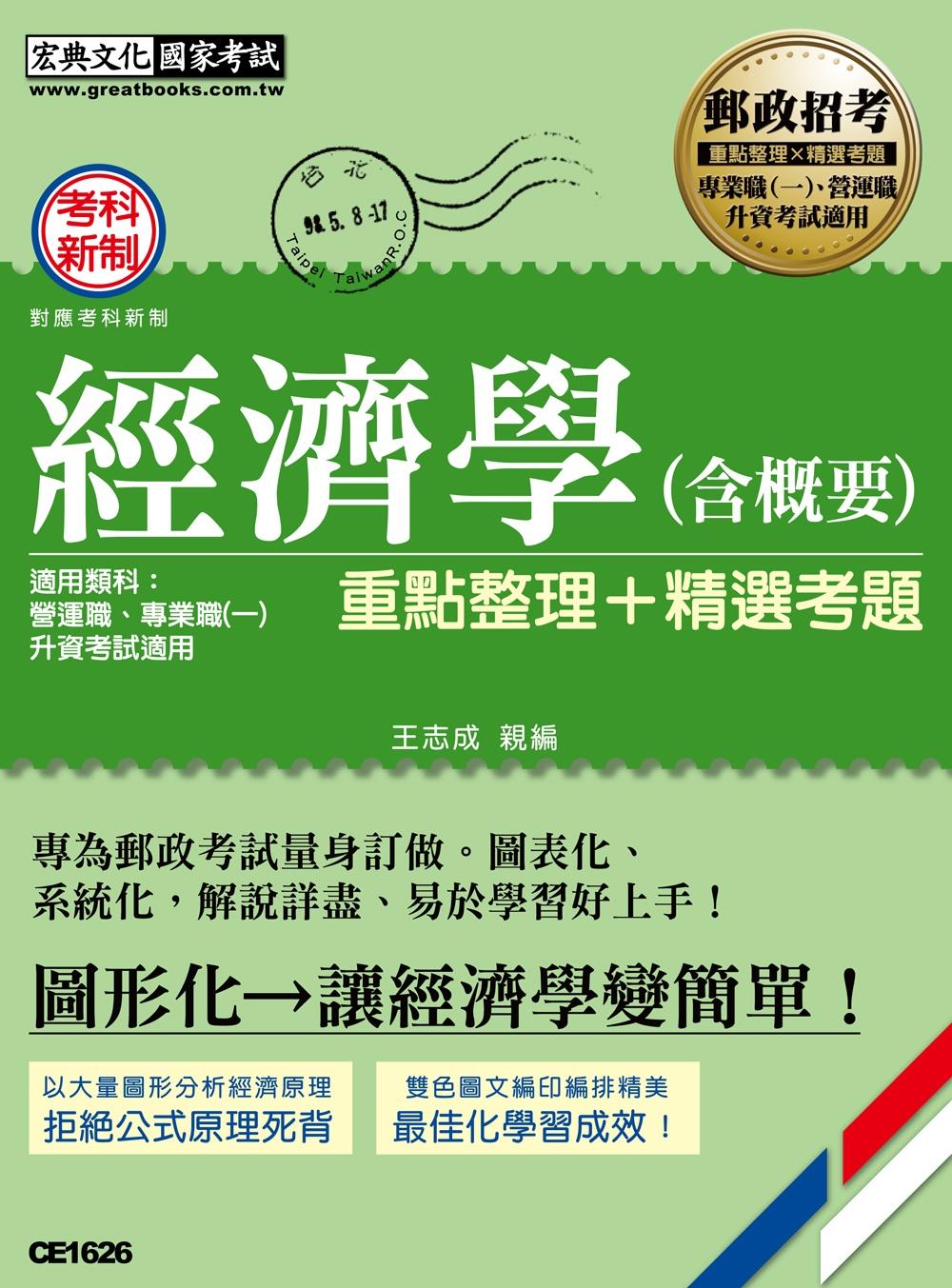 【郵政招考新制適用】郵政經濟學(含概要):專業職(一)、營運職適用
