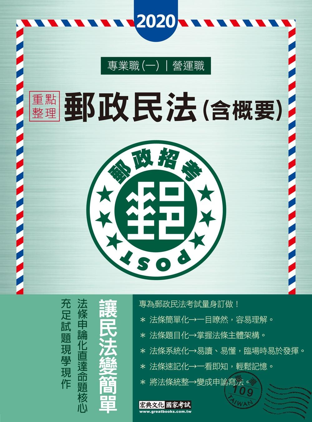 【對應考科新制】2017 郵政民法(含概要):專業職(一)、營運職適用