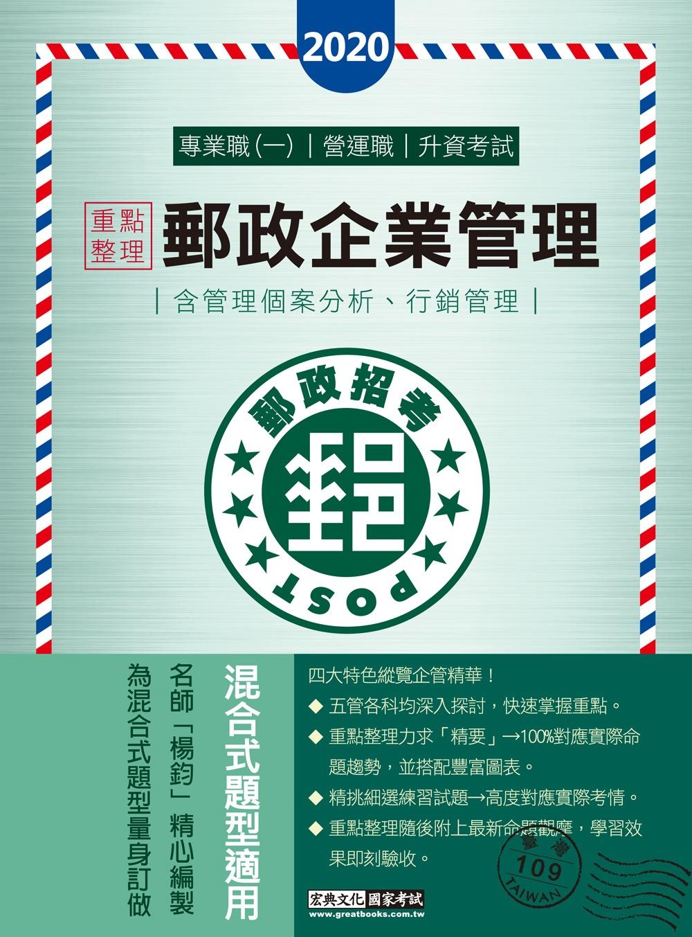 【對應考科新制】2017 郵政企業管理(含概要):專業職(一)、營運職、升資考試(申論題型)