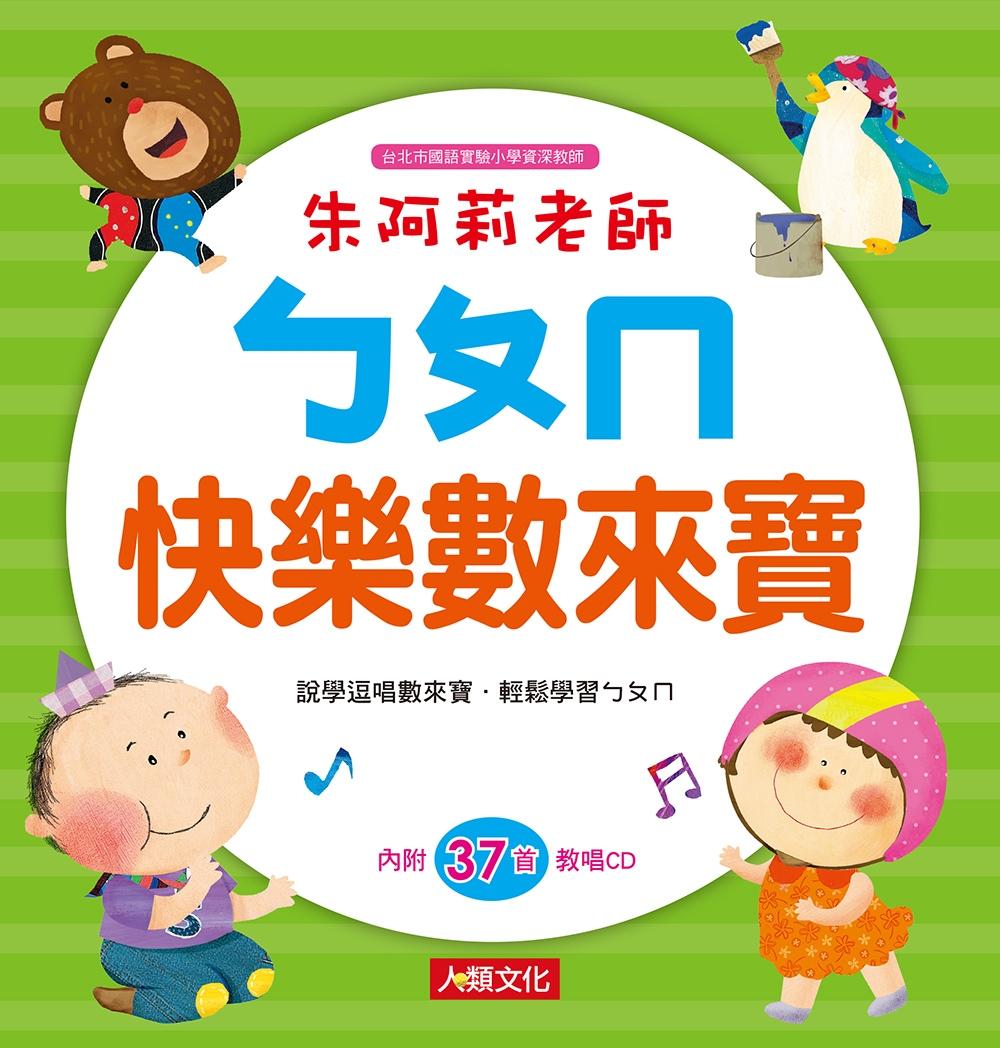 ㄅㄆㄇ快樂數來寶(附CD)