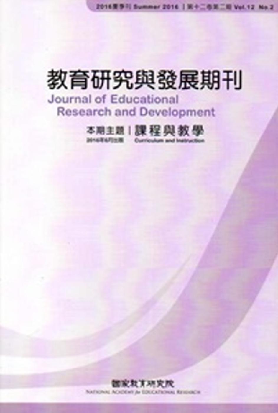教育研究與發展期刊第12卷2期(105年夏季刊)