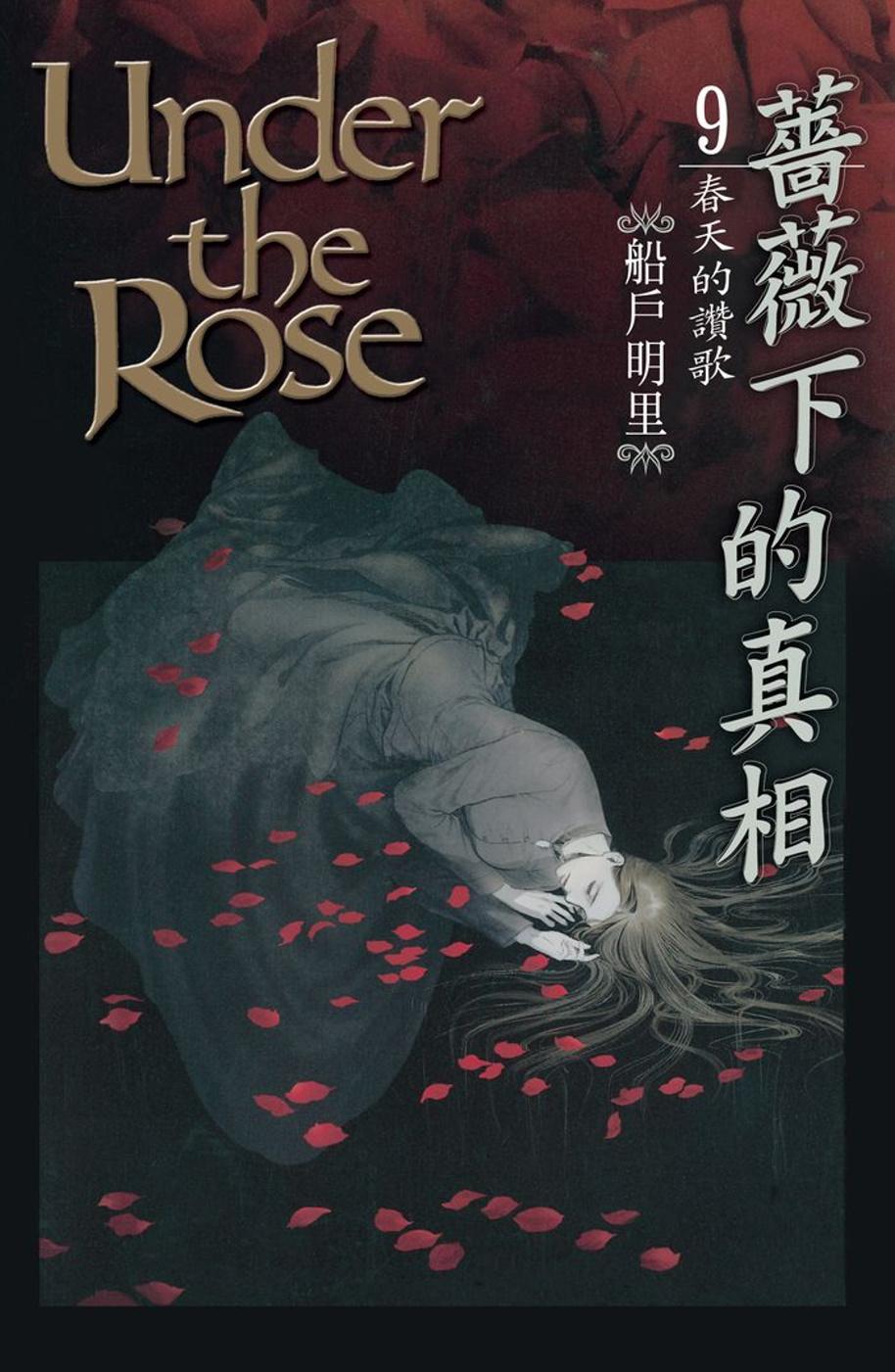 薔薇下的真相 9