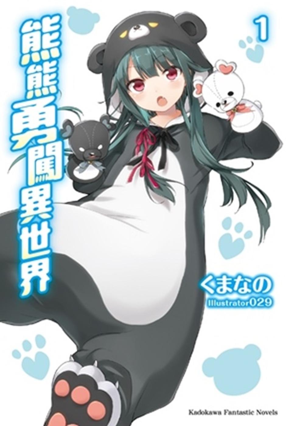 熊熊勇闖異世界 (1)