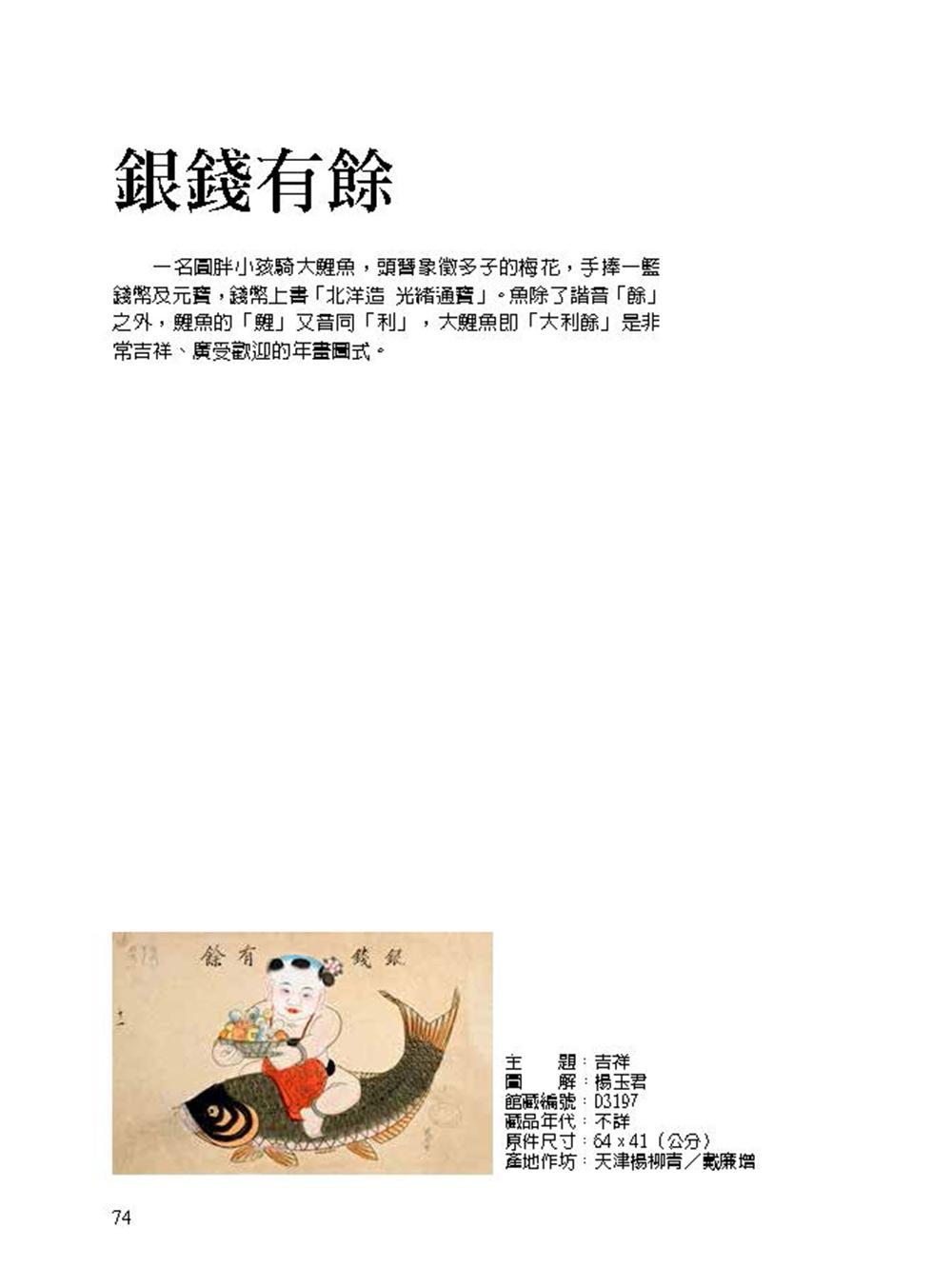 http://im2.book.com.tw/image/getImage?i=http://www.books.com.tw/img/001/072/47/0010724711_b_07.jpg&v=57a1e474&w=655&h=609