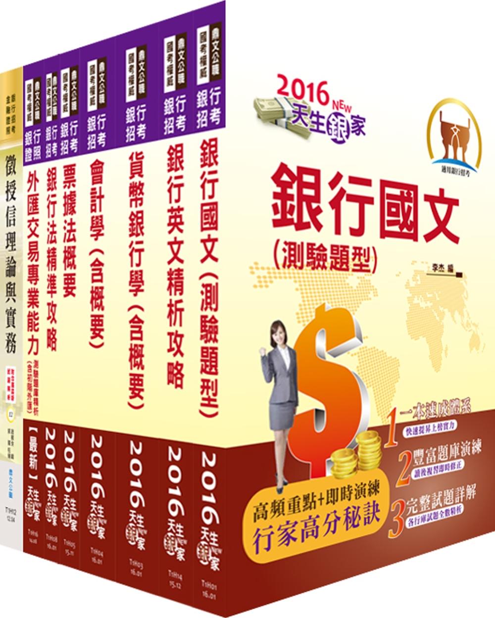 臺灣銀行(企金業務人員)套書(贈題庫網帳號、雲端課程)