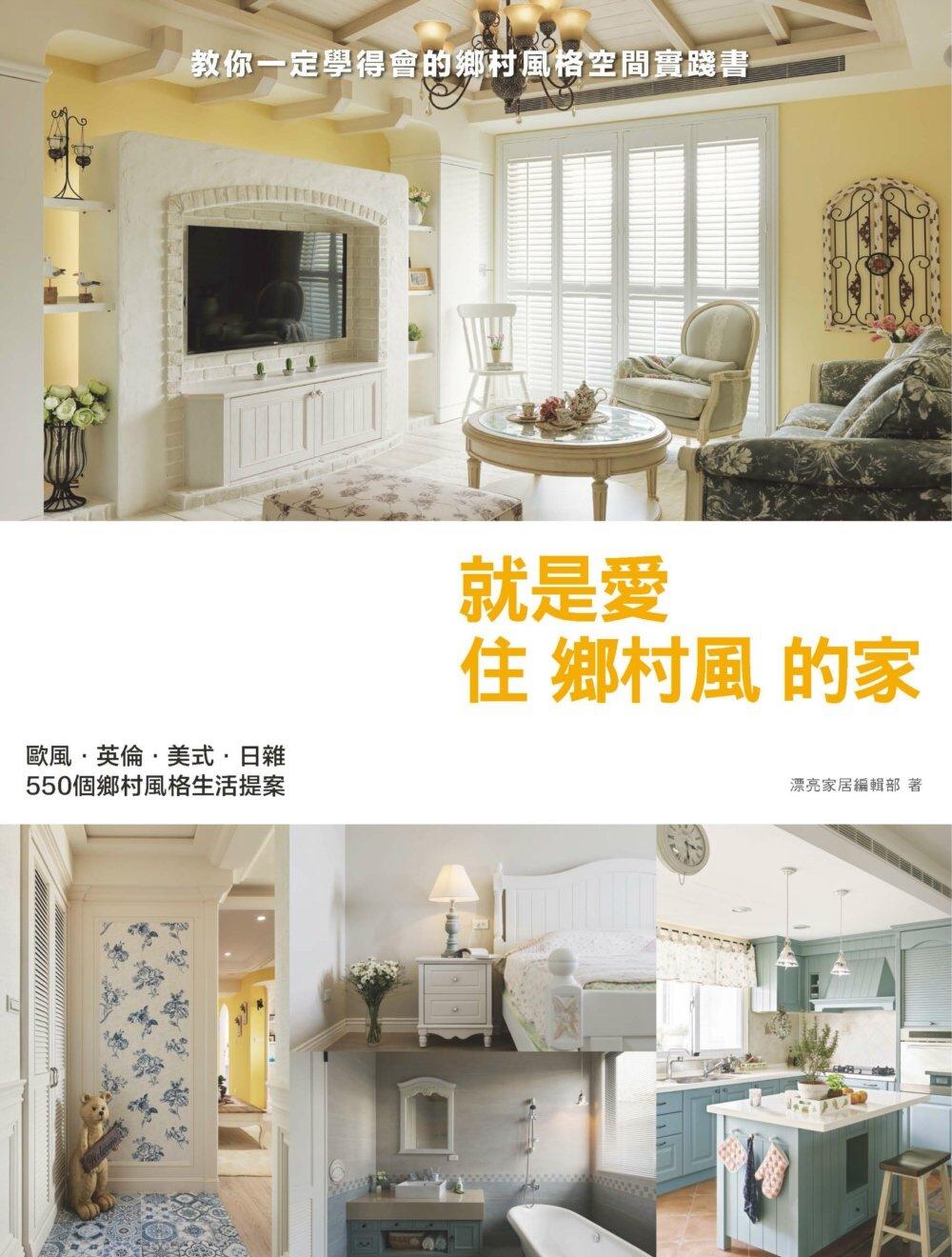 就是愛住鄉村風的家:歐風‧英倫‧美式‧日雜,550個鄉村風格 提案