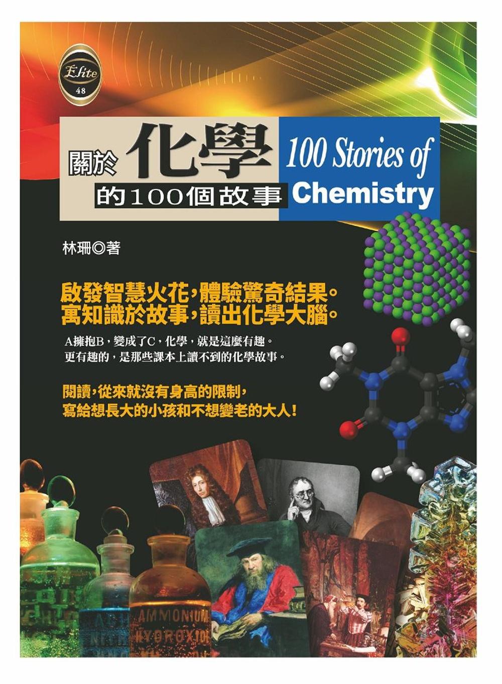 關於化學的100個故事