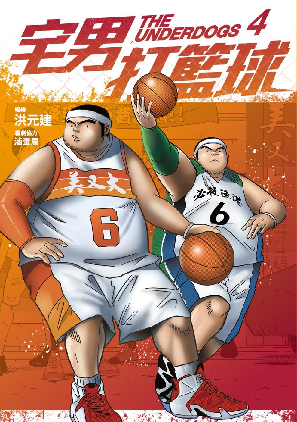 宅男打籃球 第四集