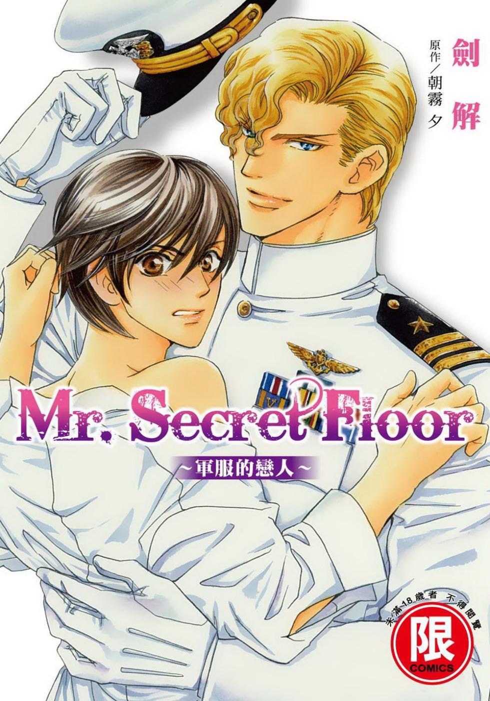 Mr.Secret Floor~軍服的戀人~~限~