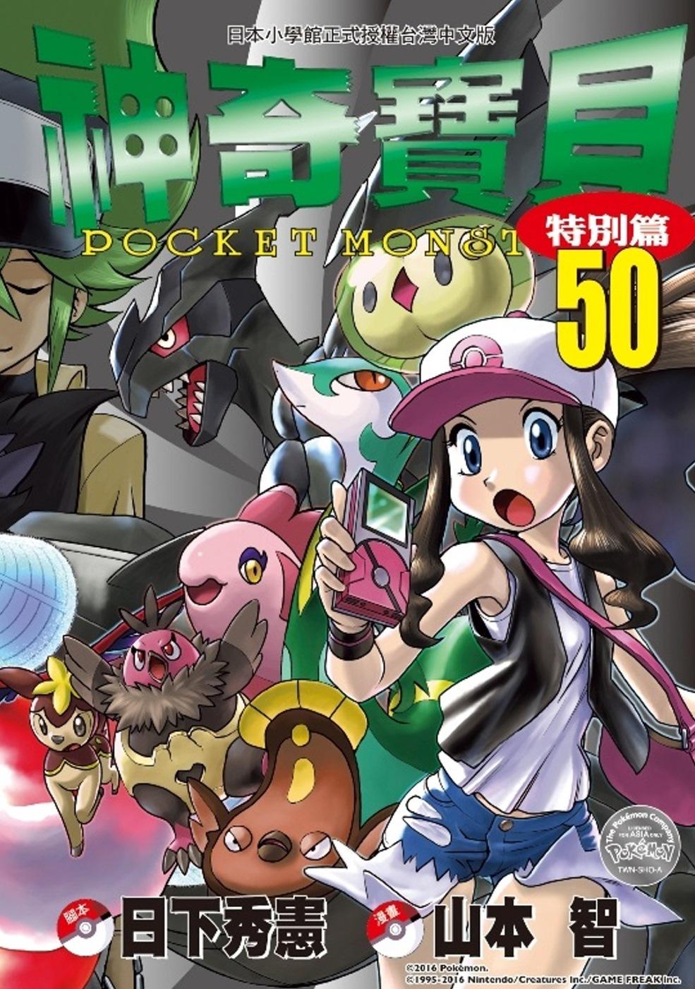 神奇寶貝特別篇(50)
